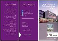 خدماتنا إليكم Our service for arab customers - Riem Arcaden
