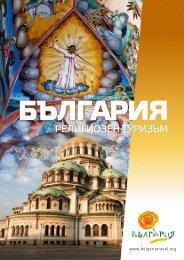 Религиозен туризъм - Bulgaria Travel
