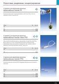 Магнитные перемешивающие стержни, палочки для ... - Avsista - Page 5