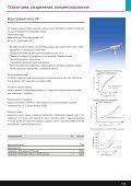 Магнитные перемешивающие стержни, палочки для ... - Avsista - Page 7