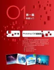 第1章Photoshop CS5基础知识