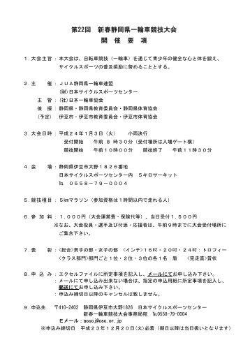第22回 新春静岡県一輪車競技大会 開 催 要 項 - 日本サイクルスポーツ ...