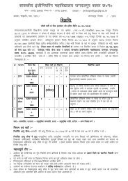 Advertisement for Recruitment of Govt. Engineering ... - DTE Raipur