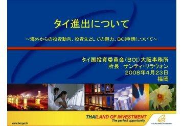 タイ進出について - 日本語