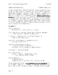 01/18/2009 Page 1/3 約翰福音(40) John 5:19~30