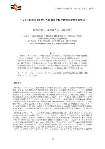デジタル航空画像を用いた新潟県中越沖地震の建物 ... - 日本地震工学会
