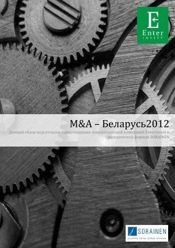 M&A – Беларусь2012 - Sorainen