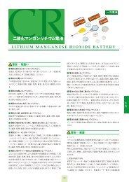 円筒形CRカタログ [PDF 2.01MB] - Maxell