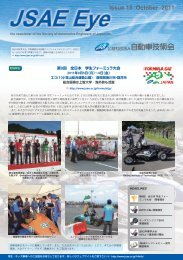 Issue 15 October 2011 - 自動車技術会