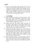 Untitled - MP Krishi - Page 4