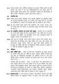 Untitled - MP Krishi - Page 6