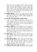 Untitled - MP Krishi - Page 7