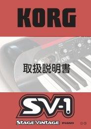 SV-1 取扱説明書 - Korg