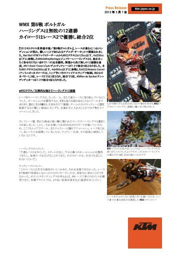 【2013 WMX 第6戦 ポルトガル】ハーリングスは無敗の12... [PDF] - KTM