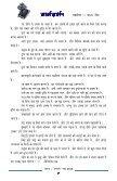 ihndI masaIhI pi~aka AaOr iksaI dUsaro ko Wara ... - Yeshukepaas.org - Page 7