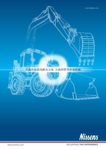 尼森冷却系统解决方案公路和野外作业机械 - Nissens