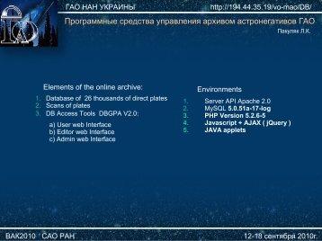 Программные средства управления архивом астронегативов ГАО
