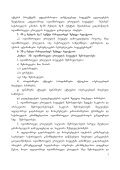 saqarTvelos organuli kanoni - Page 2