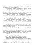 saqarTvelos organuli kanoni - Page 3