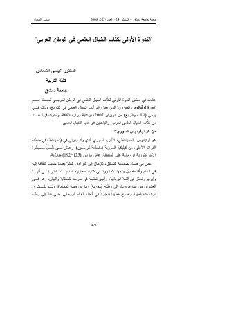 الندوة الأولى لكتّاب الخيال العلمي في الوطن العربي - جامعة دمشق