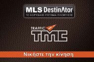 Συνδέστε την MLS Destinator Traffic TMC κεραία