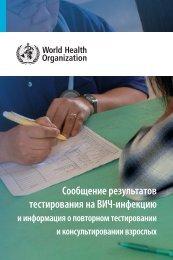 Сообщение результатов тестирования на ВИЧ-инфекцию