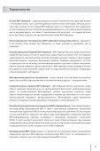 Сообщение результатов тестирования на ВИЧ-инфекцию - Page 7