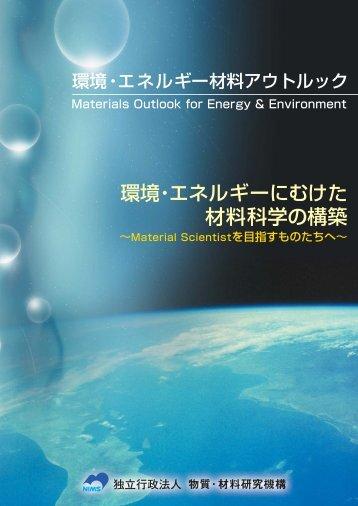 環境・エネルギー材料アウトルック - 物質・材料研究機構