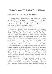 mTavrobas erovnuli banki ar eTmoba - Papava.info