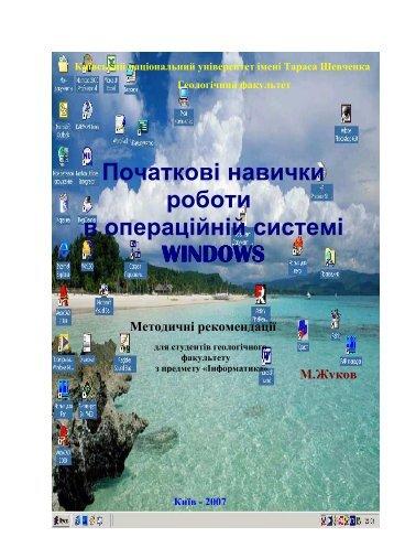 Початкові навички роботи в операційній системі WINDOWS