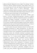 автореферат в формате PDF - Физический факультет МГУ - Page 4
