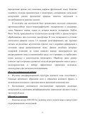 автореферат в формате PDF - Физический факультет МГУ - Page 5