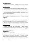 автореферат в формате PDF - Физический факультет МГУ - Page 6