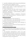 автореферат в формате PDF - Физический факультет МГУ - Page 7
