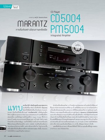 060-064-WaveTest Marantz CD5004&PM5004.indd - Piyanas