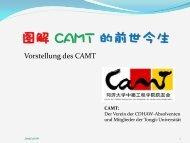 CAMT德国2013年度工作回顾及会员数据统计 - 同济大学中德工程 ...