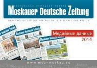 Медийные данные 2014 - Московская немецкая газета