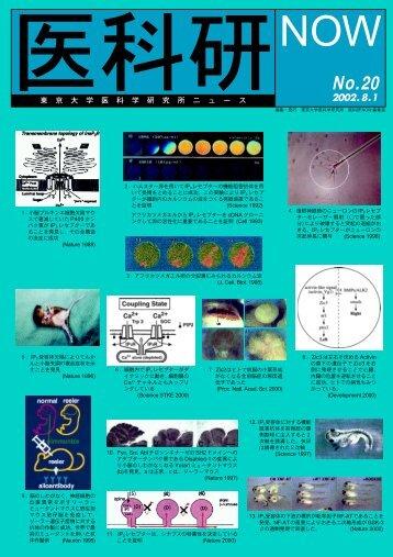 vol.20 8月1日号 - 東京大学医科学研究所
