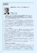 vol.20 8月1日号 - 東京大学医科学研究所 - Page 2
