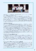 vol.20 8月1日号 - 東京大学医科学研究所 - Page 3