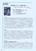 vol.20 8月1日号 - 東京大学医科学研究所 - Page 4