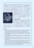 vol.20 8月1日号 - 東京大学医科学研究所 - Page 5