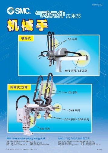 Robot Arm Industry 機械手行業 - SMC Pneumatics (Hong Kong)