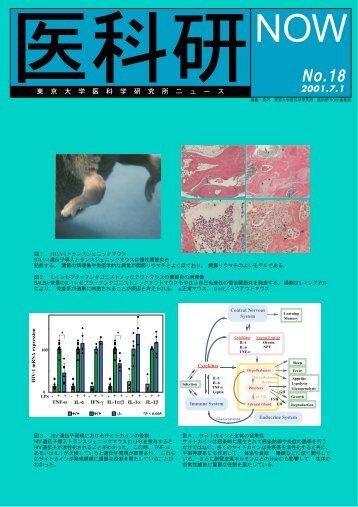 vol.18 7月1日号 - 東京大学医科学研究所