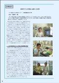 vol.18 7月1日号 - 東京大学医科学研究所 - Page 2
