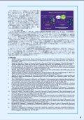 vol.18 7月1日号 - 東京大学医科学研究所 - Page 5