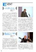 vol.18 7月1日号 - 東京大学医科学研究所 - Page 6