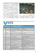 vol.18 7月1日号 - 東京大学医科学研究所 - Page 7