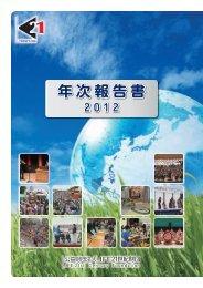 2012年度 事業報告書(PDFファイル : 3.2MB) - JFE 21世紀財団