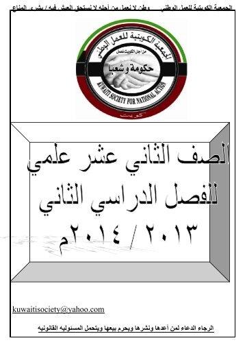 الصف-12-علمي-الفصل2-2013-ـ-2014م2